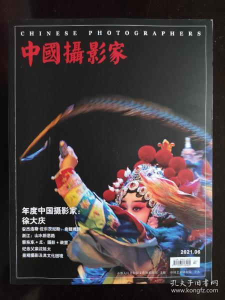 《中国摄影家》2021年第6期总第301期(年度中国摄影家:徐大庆)