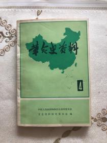 华东军政委员会贸易部 商业部部长 吴雪之1982年亲笔签名;姜习部长旧藏
