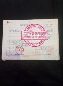 茶叶专题:一九八三年江苏句容县高庙茶场向杭州茶叶机械总厂购买制茶机械设备贸易供货合同