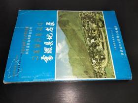 四川省凉山州雷波县地名录