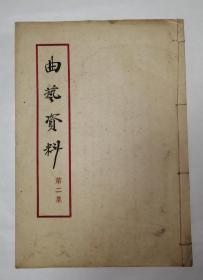 曲艺资料 第二集(四川清音.金钱板等唱词)