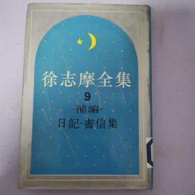 徐志摩全集9.补编.日记.书信集(精装有书衣)
