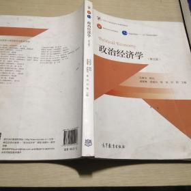 """政治经济学(第五版)/面向21世纪课程教材·普通高等教育""""十一五""""国家级规划教材"""