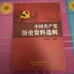 中国共产党历史资料选辑