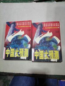 21世纪中国大预测:百名学者精英访谈纪实(上下)