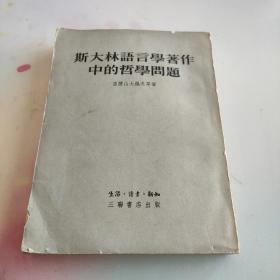 斯大林语言学著作中的哲学问题。