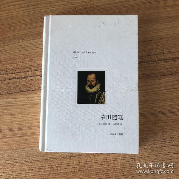 译文随笔:蒙田随笔