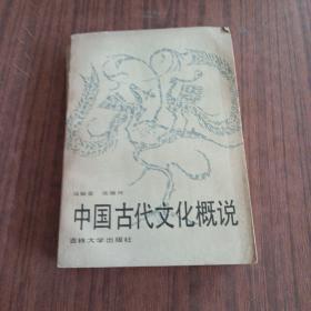 中国古代文化概说