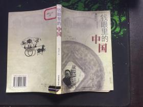 钱眼里的中国