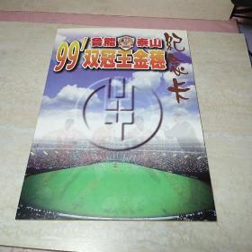 99' 鲁能泰山双冠王 金穗纪念卡(一套五张)