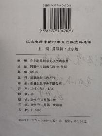 汉文史籍中的柯尔克孜族资料选译(作者签名)