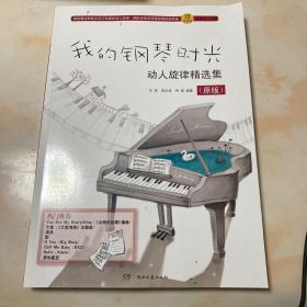 我的钢琴时光动人旋律精选集(原版)