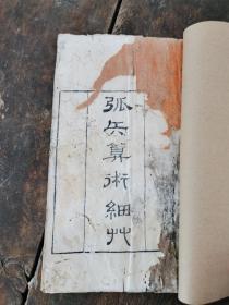 清代乾隆白纸精刻本【弧矢算术细草】一册全。阐发中国古代数学的精粹。清代中国古代数学家、天文学家李锐撰