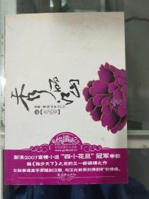 秀丽江山·玄武卷