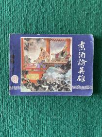 煮酒论英雄(三国演义之十二)