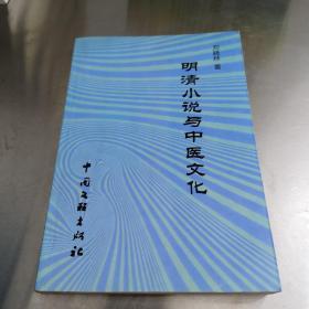 明清小说与中医文化