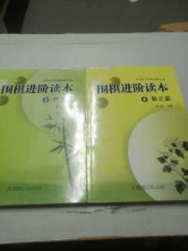 围棋进阶读本3,4(菊之篇)竹之篇 两册合售  含光碟