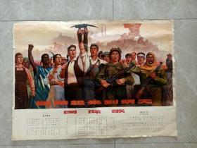 文革宣传画<团结起来到明天>一开