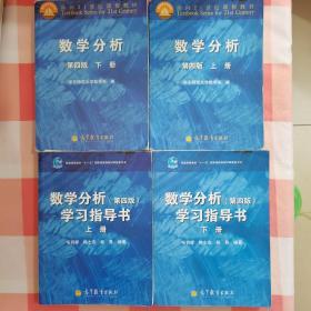 """普通高等教育""""十一五""""国家级规划教材配套参考书:数学分析(第4版)学习指导书(上下册)+数学分析(第4版)(上下册)4本合售【数学分析(第4版)这两本有划线笔记】"""