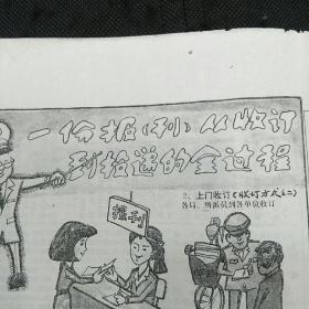 邮电业务学习 1991年10月30日总第106期(再访邮局报刊发行局负责人、形形色色的报纸、一份报刊从收递到投递的全过程、报刊发行站的组建……)