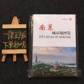 南京城市地图集(全新有库存)