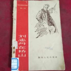 刘志丹在桥山  第二集(陕西人民革命斗争故事)孙新元插图