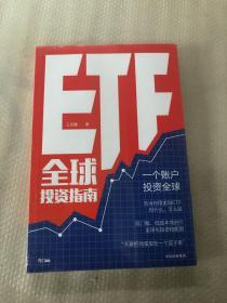 ETF全球投资指南【未开封】