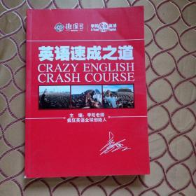 英语速成之道