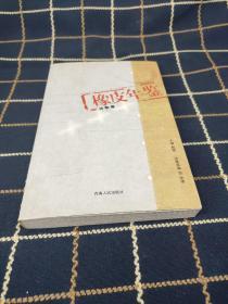 橡皮年鉴.2003.诗歌卷