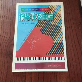 中外少儿流行歌曲钢琴伴奏曲谱