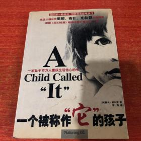 一个被称作它的孩子:新经典文库