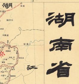 0631-16古地图1909 宣统元年大清帝国各省及全图 湖南省