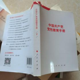 中国共产党党性教育手册(第7卷)
