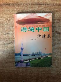 游遍中国:沪津卷