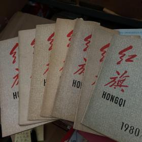 红旗(1980年11期、13-16期、19期、21期共7本合售)
