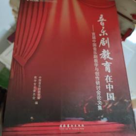 音乐剧教育在中国:首届中国音乐剧教学与创作研讨会论文集