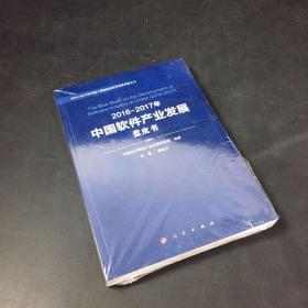 2016-2017年中国软件产业发展蓝皮书.