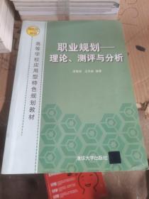 职业规划 理论、测评与分析