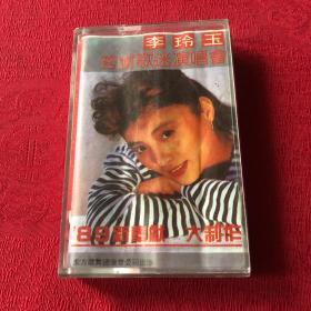 磁带 李玲玉·答谢歌迷演唱会·89新奉献·大制作