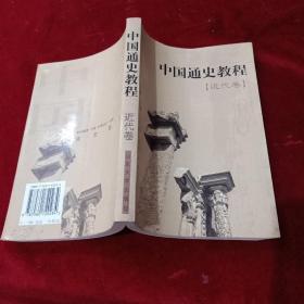 中国通史教程-近代卷(十一五规划教材)