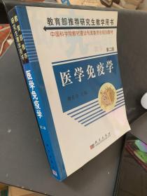 医学免疫学 第二版