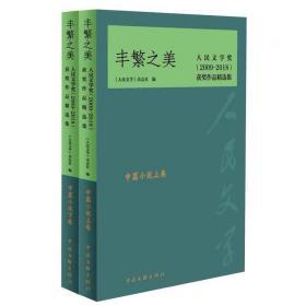 丰繁之美——人民文学奖(2009-2018)获奖作品精选集·中篇小说卷(上、下) 《人民文学》杂志社
