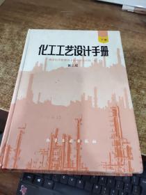 化工工艺设计手册(下)(二版)    精装   大16开   有字迹  画线