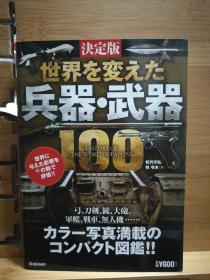 日文原版 32开本 决定版 世界を变えた兵器•武器100(改变世界的武器100)(店内千余种低价日文原版书)