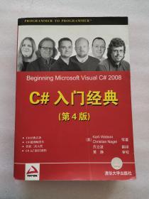 C#入门经典:第4版