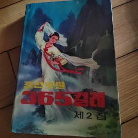 朝鲜民间故事365(第二集)