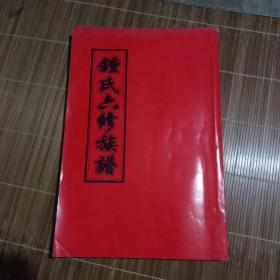 钟氏六修族谱(首卷)