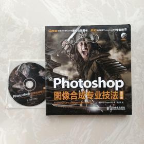 (含光盘)Photoshop图像合成专业技法(修订版)