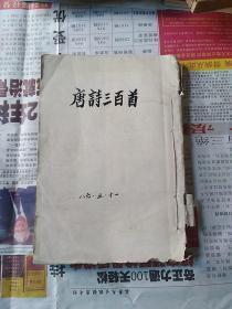唐诗三百首 卷一至卷八   少封面