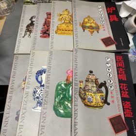 近代拍卖集锦【青花瓷色釉瓷 竹雕角雕 木雕牙雕 民间古帽花盆 民间小件 等8册合售